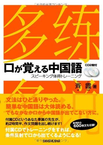 CD2枚付 口が覚える中国語 スピーキング体得トレーニングの詳細を見る