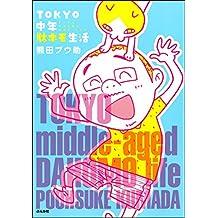 TOKYO中年駄ホモ生活 (本当にあった笑える話)