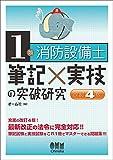 1類消防設備士 筆記×実技の突破研究(改訂4版)