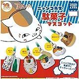 夏目友人帳 ニャンコ先生駄菓子マスコット [全5種セット(フルコンプ)]
