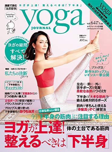 ヨガジャーナル日本版vol.64 (yoga JOURNAL)