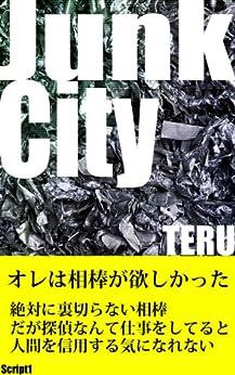[TERU]のJunkCity