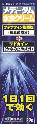 【指定第2類医薬品】メディータム水虫クリーム 20g ※セル...