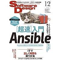 ソフトウェアデザイン 2018年12月号