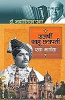 Rajarshi Shahu Chatrapati: Ek Magova