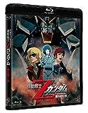 機動戦士Zガンダム -星を継ぐ者- [Blu-ray]