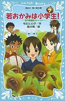 [令丈ヒロ子]の若おかみは小学生!(7) 花の湯温泉ストーリー (講談社青い鳥文庫)