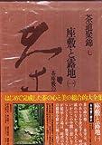 茶道聚錦〈7〉座敷と露地1 茶座敷の歴史