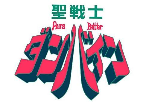【早期予約特典あり】 聖戦士ダンバイン Blu-ray BOX I (Blu-ray Box I オリジナルスタッフ描き下ろしイラストミニ色紙付)