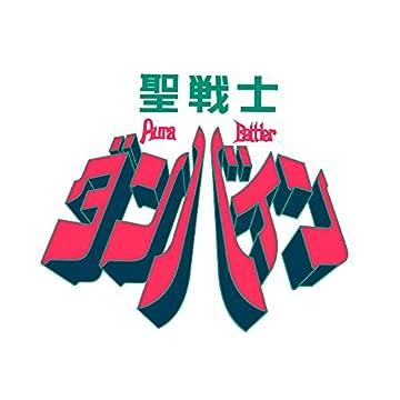 【早期予約特典あり】 聖戦士ダンバイン Blu-ray BOX I (オリジナルスタッフ描き下ろしイラストミニ色紙付)