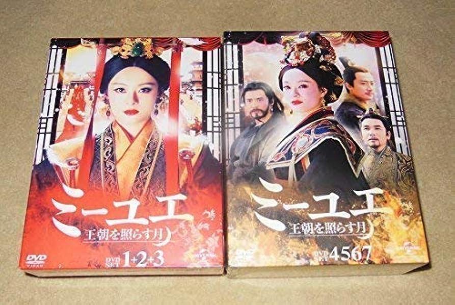 なぞらえるシンポジウムエンディングミーユエ 王朝を照らす月 DVD-SET1ー7 全巻 42枚組
