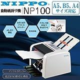 NIPPO ニッポー オフィス機器 自動紙折り機 NP100 文具・玩具 文具 ab1-1093011-ak [簡易パッケージ品]