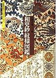 和更紗紋様図鑑 (京都書院アーツコレクション)