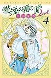 花冠の竜の国2nd 4 (プリンセス・コミックス)