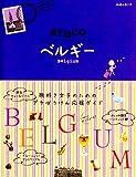 16 地球の歩き方 aruco ベルギー (地球の歩き方aruco) 画像