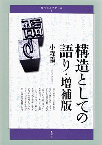 構造としての語り・増補版 (青弓社ルネサンス)