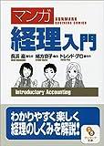 [マンガ]経理入門 (サンマーク文庫) 画像