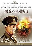 栄光への脱出[DVD]