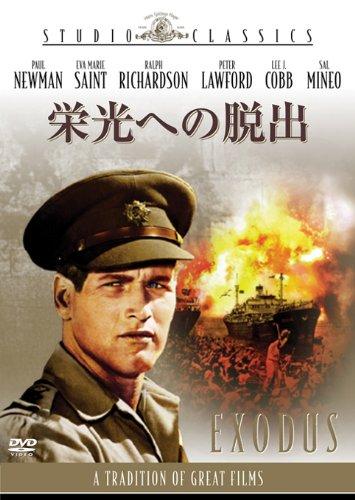 栄光への脱出 [DVD]