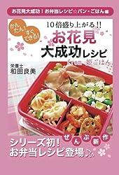 お花見大成功レシピfrom姫ごはん お花見大成功!お弁当レシピ☆パン・ごはん 編