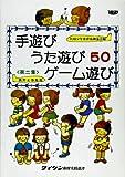 手遊びうた遊びゲーム遊び (第2集) (タイケン保育実技選書)