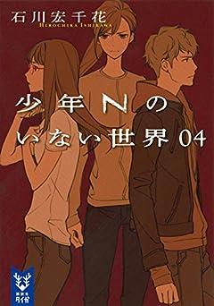 少年Nのいない世界 04 (講談社タイガ)