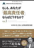 もしも、あなたが「最高責任者」ならばどうするか?Vol.1(大前研一監修/シリーズ総集編) (ビジネス・ブレークスルー大学出版(NextPublishing))