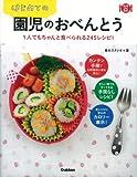 はじめての園児のおべんとう (料理コレ1冊!)