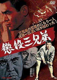 懲役三兄弟 [DVD]