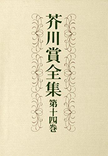 芥川賞全集 第十四巻 (文春e-book)の詳細を見る