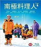 南極料理人[Blu-ray/ブルーレイ]