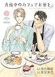 真夜中のカフェでお茶を / 雪代 鞠絵 のシリーズ情報を見る