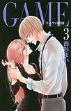 GAME ~スーツの隙間~ 3 (白泉社レディースコミックス)