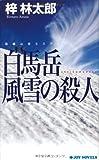 白馬岳 風雪の殺人 (ジョイ・ノベルス)