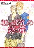 なりっぱなしの愛の鐘 (ディアプラス・コミックス)
