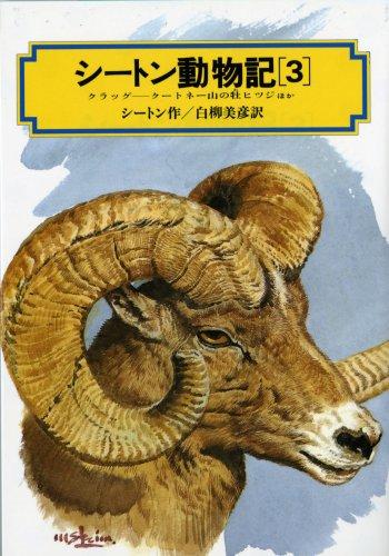 シートン動物記〈3〉クラッグ クートネー山の牡ヒツジほか (偕成社文庫)の詳細を見る
