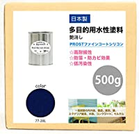 屋外用 多目的用 水性塗料 77-20L ネイビーブルー 500g/艶消し 内装 外装 壁 屋内 ファインコートシリコン つや消し 多用途