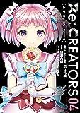 Re:CREATORS(4) (サンデーGXコミックス)