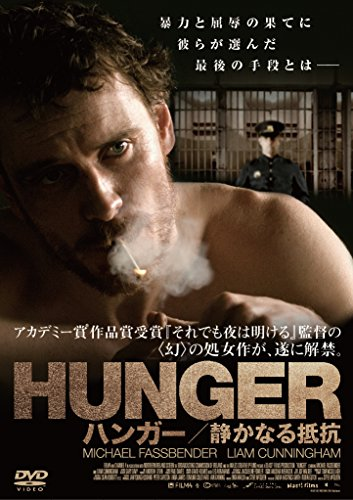 HUNGER/ハンガー 静かなる抵抗 [DVD]の詳細を見る