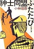 紳士同盟ふたたび (新潮文庫)