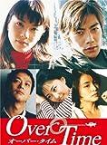 オーバー・タイムDVD BOX[DVD]
