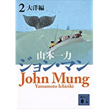 ジョン・マン 2 大洋編 (講談社文庫)