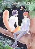 【電子限定おまけ付き】 いとしのモモンガ彼氏 (バーズコミックス ルチルコレクション)