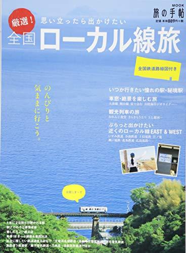 厳選!全国ローカル線旅 (旅の手帖MOOK)