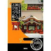 ハローキティの神社めぐり スタンプ帳 東日本編