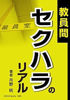 [月野晄]の教員間セクハラのリアル ~防止対策における教育行政・組合・県議会・マスコミ・司法の壁~ (BoBoBooks)