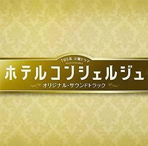 TBS系 火曜ドラマ「ホテルコンシェルジュ」オリジナル・サウンドトラック