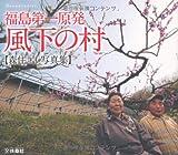 福島第一原発風下の村 森住卓写真集