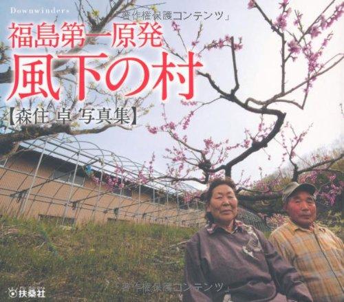 福島第一原発風下の村 森住卓写真集の詳細を見る