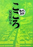 まんがで読破 / 夏目 漱石 のシリーズ情報を見る
